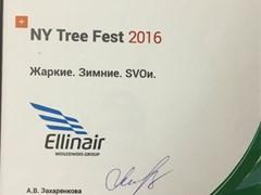 Ellinair Awards