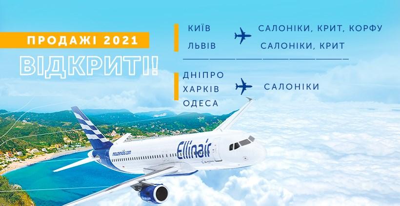 Авіакомпанія Ellinair відновлює польоти з України в Грецію