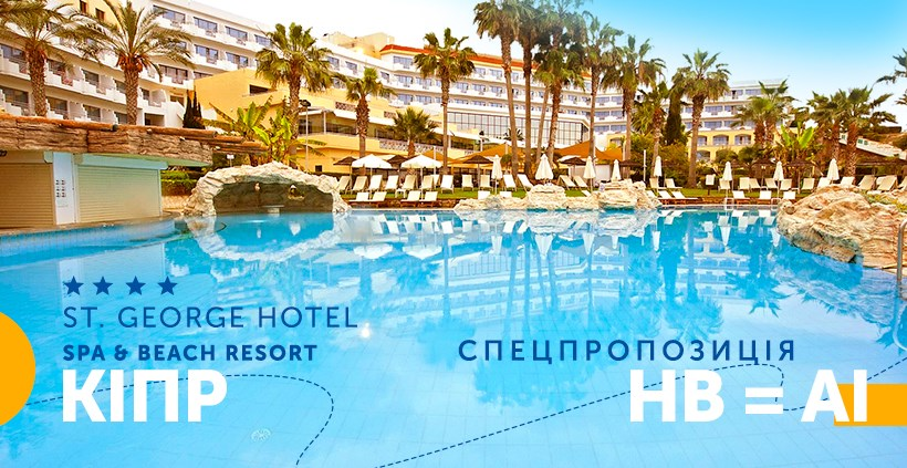 Бронюй Кіпр: акція від St George Hotel Spa & Beach Resort 4 * - HB = Al