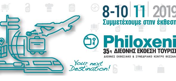 Mouzenidis Travel στην Philoxenia 2019