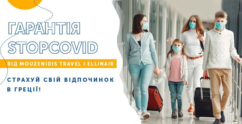 Гарантія StopCovid від Mouzenidis Travel і Ellinair - страхуй свій відпочинок в Греції!