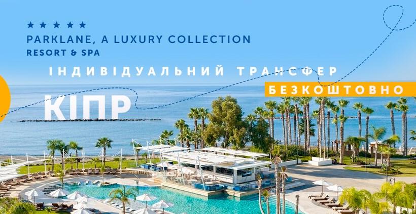 БЕЗКОШТОВНИЙ ІНДИВІДУАЛЬНИЙ ТРАНСФЕР від Parklane, a Luxury Collection Resort & Spa 5 *