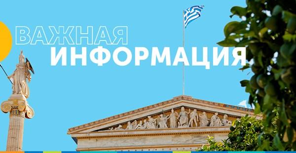 Важная информация по турам в Грецию!