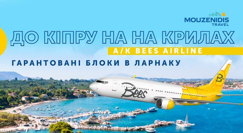 До Кіпру на крилах а/к Bees Airline з Mouzenidis Travel